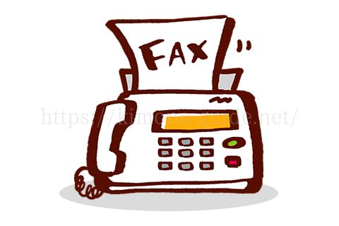 FAXの申し込み手順
