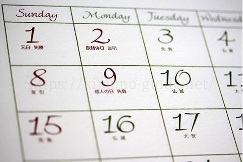 土曜・日曜・祝日でも即日買取は可能?