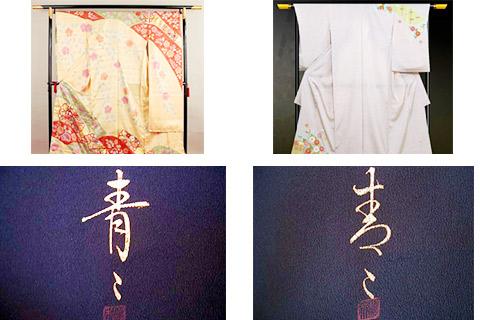 松井青々の着物