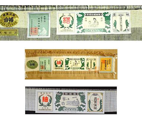 結城紬の証紙