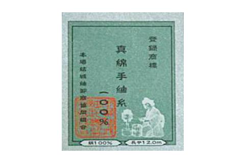 手紬糸の証紙