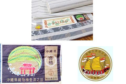 久米島紬の証紙