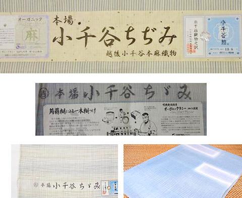小千谷縮の証紙