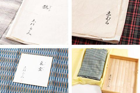 志村ふくみの証紙