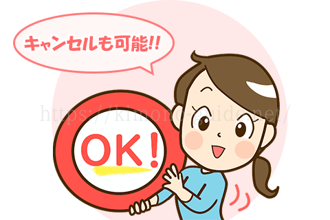 訪問購入の出張買取は買取後でもキャンセルできる!