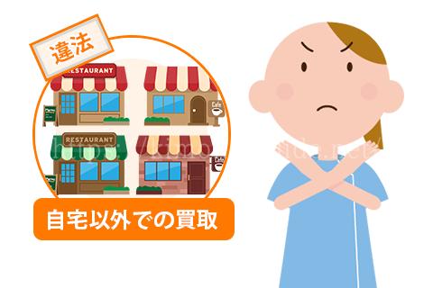 自宅以外の場所での買取は違法