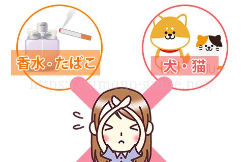 汗や香水・タバコ・ペットの匂いは買取不可