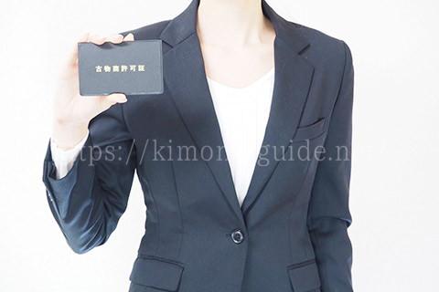 着物の出張買取時に必ず確認しよう!買取業者が持っている古物商許可証とは?