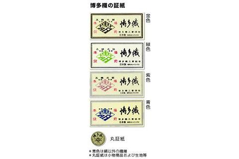 博多織の証紙