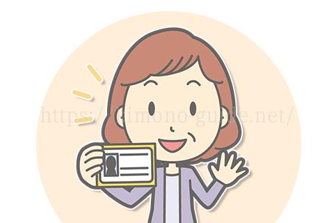 買取方法別の本人確認書類の提出方法とタイミング