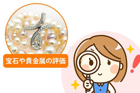 宝石や貴金属の評価として高くなることもある?