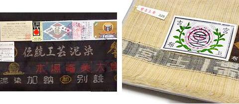 織物 証紙
