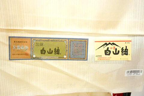白山紬 証紙