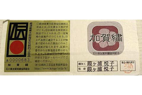 刺繍 証紙