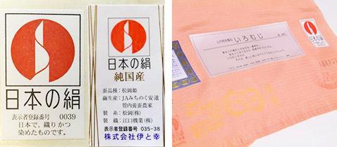 日本の絹マーク