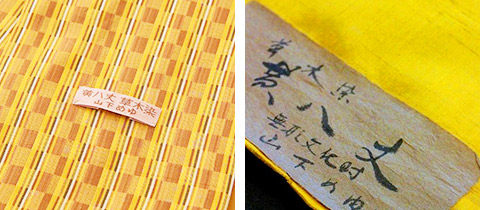 伝統的工芸品 黄八丈 人間国宝山下め由タグ・証紙