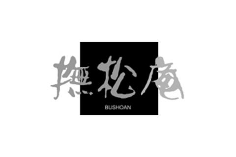 撫松庵(ぶしょうあん)