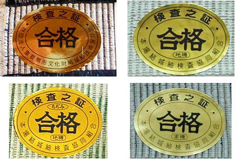 合格シールの5つの種類