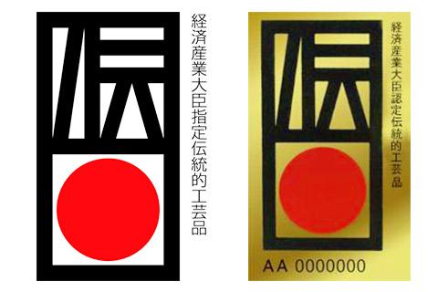 伝統的工芸品のシンボルマーク