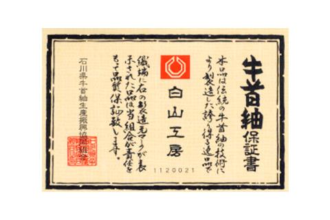 玉糸機で織られた牛首紬の証紙