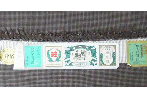 結城紬 証紙