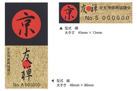 京友禅の証紙要件
