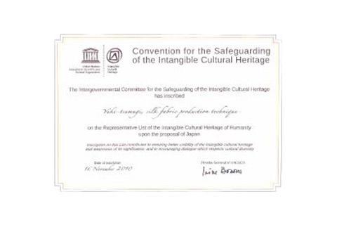 ユネスコ無形文化遺産登録証