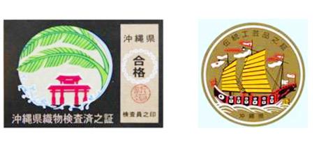 沖縄県の証紙