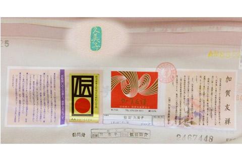 生地に貼ってある加賀友禅の証紙