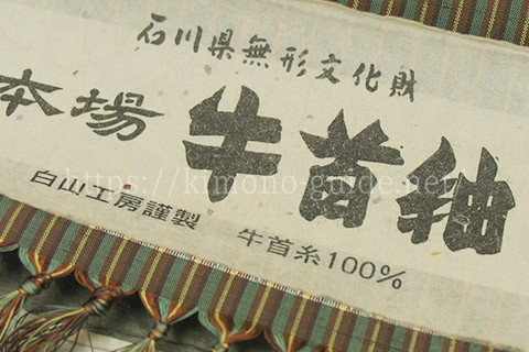 牛首紬の買取相場はどれぐらい?高く売るコツとポイントについて徹底解説