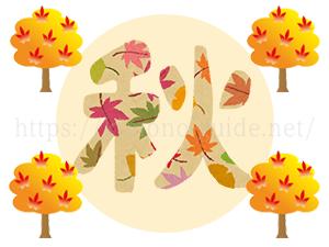 秋(9月~11月)