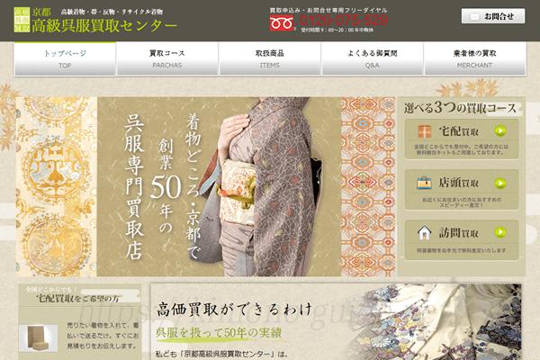 京都高級呉服買取センターの着物買取の口コミや評判はどう?申込みの流れや特徴など徹底解説!
