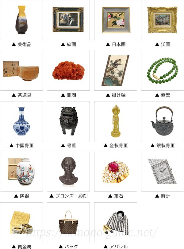 なんぼやの買取品目一覧