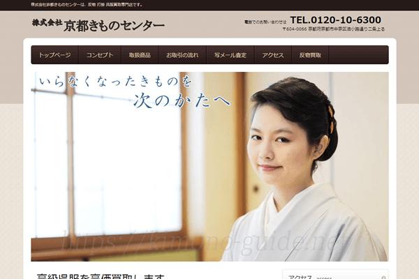 京都きものセンターの着物買取の口コミや評判はどう?申込みの流れや特徴など徹底解説!