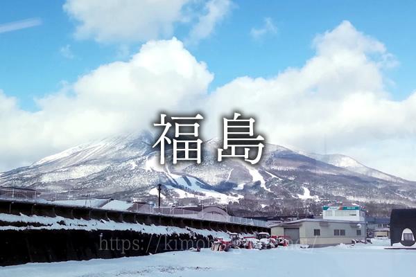 福島県で着物を売るならどこがいい?おすすめの着物買取店20社を紹介!
