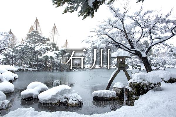 石川県で着物を売るならどこがいい?おすすめの着物買取店22社を紹介!