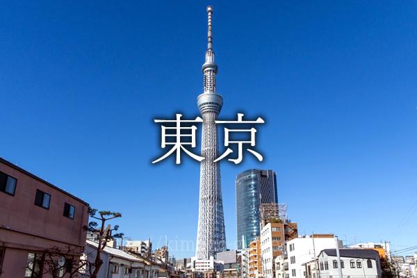 東京都で着物を売るならどこがいい?おすすめの着物買取店42社を紹介!