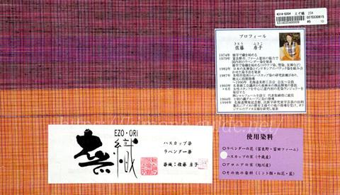 北海道・蝦夷織