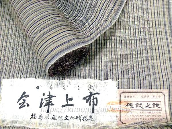 福島県・からむし織
