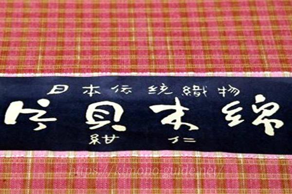 新潟県・片貝木綿