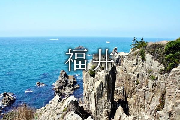 福井県で着物を売るならどこがいい?おすすめの着物買取店19社を紹介!