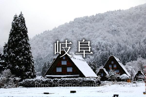 岐阜県で着物を売るならどこがいい?おすすめの着物買取店25社を紹介!