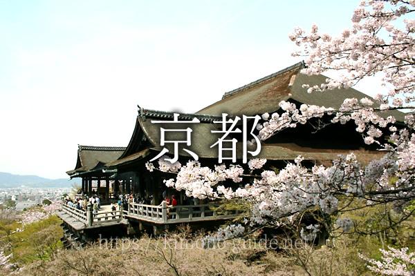 京都府で着物を売るならどこがいい?おすすめの着物買取店43社を紹介!