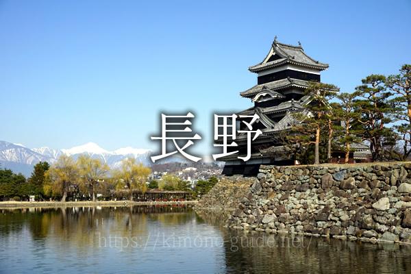 長野県で着物を売るならどこがいい?おすすめの着物買取店18社を紹介!