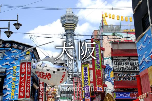 大阪府で着物を売るならどこがいい?おすすめの着物買取店46社を紹介!