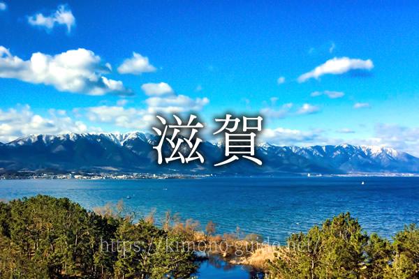 滋賀県で着物を売るならどこがいい?おすすめの着物買取店24社を紹介!
