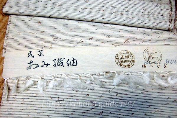 滋賀県・網織紬