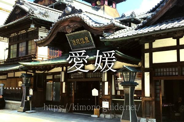 愛媛県で着物を売るならどこがいい?おすすめの着物買取店17社を紹介!