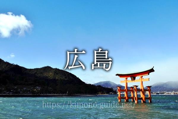 広島県で着物を売るならどこがいい?おすすめの着物買取店34社を紹介!