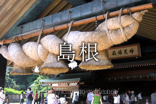 島根県で着物を売るならどこがいい?おすすめの着物買取店15社を紹介!
